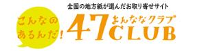 47CLUB